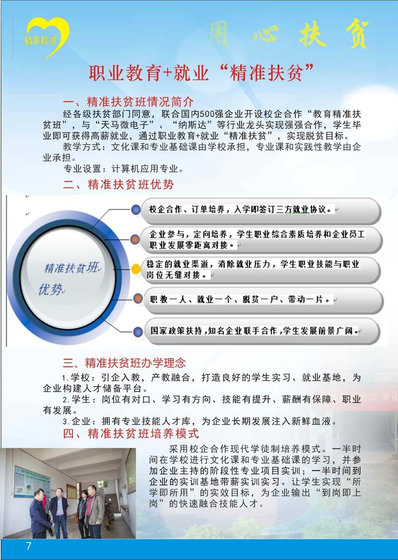 《湖南省耒阳师范学校2020招生简章》