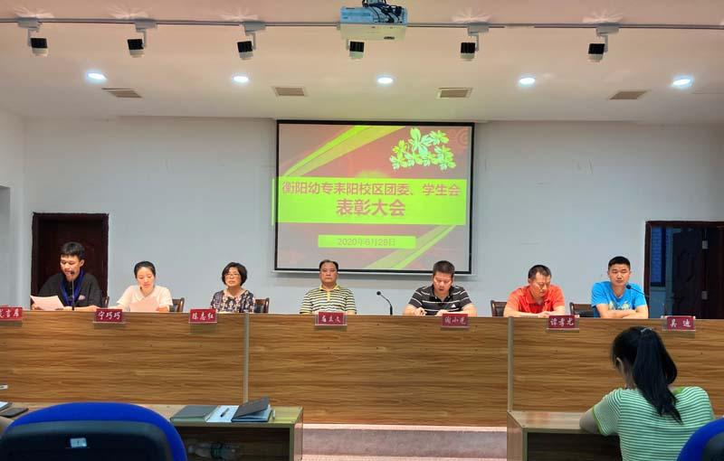 衡阳幼高专耒阳校区召开2020年上学期团委、学生会表彰大会
