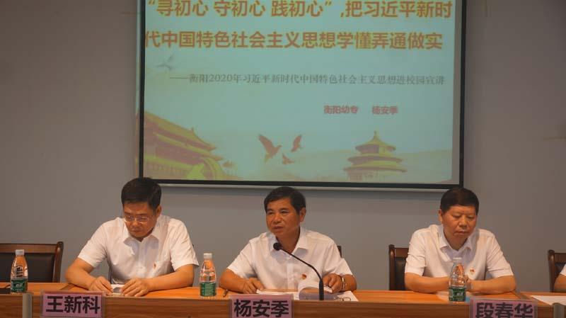 衡阳幼儿师范高等专科学校(耒阳校区)  开展庆祝建党99周年系列活动