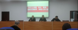 衡阳幼儿师范高等专科学校耒阳学院召开 2021年上学期教学人员大会